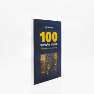 100 תובנות על ביזנס - על הספר